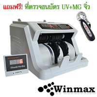 Banknote Counter Bill Counter noteWINMAX-BC05