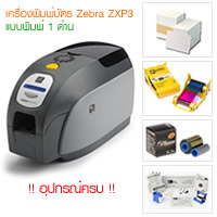 ZXP3 Single or dual-sided printing Magnetic & smart card set