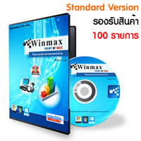โปรแกรมขายหน้าร้าน (Standard Version) Point of Sale Program Winmax POS (Standard Version)